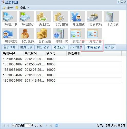 餐饮娱乐管理系统软件