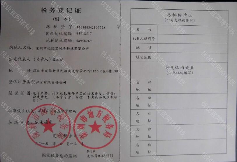 深圳市优锐宜网络科技有限公司-税务登记证