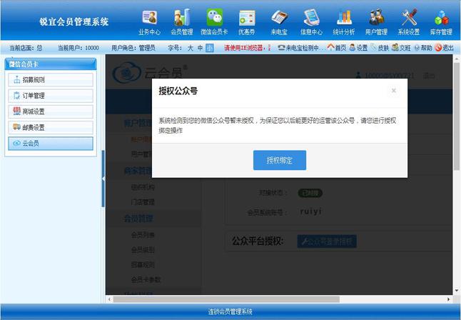 微信会员系统