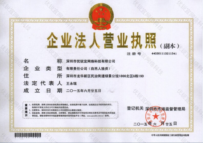 深圳市优锐宜网络科技有限公司-营业执照