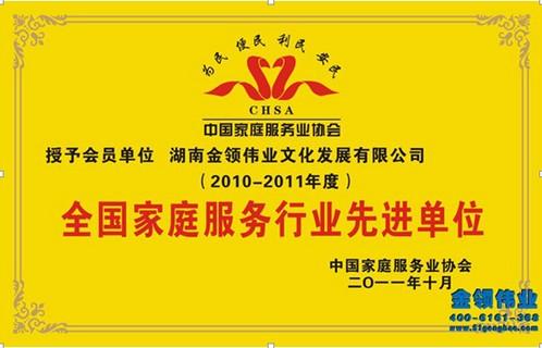 湖南金领伟业现代家庭服务产业联盟管理有限公司签约会员管理系统
