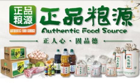 内蒙古正品粮源签约会员管理系统