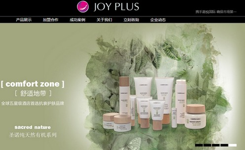 深圳市悦色化妆品公司签约会员管理系统软件
