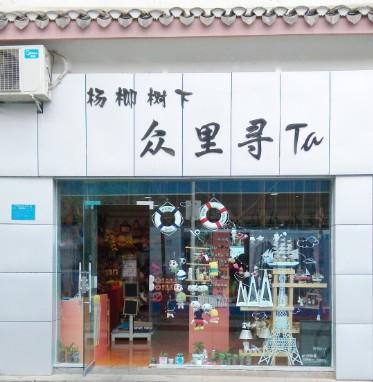 杨柳树下众里寻TA签约微信会员卡软件
