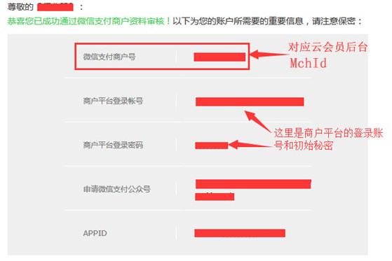云会员微信支付配置流程指导(线上)