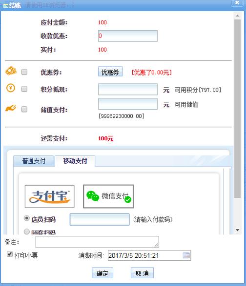 微信会员卡管理系统软件哪个好