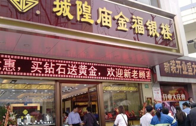 上海金城隍庙银楼