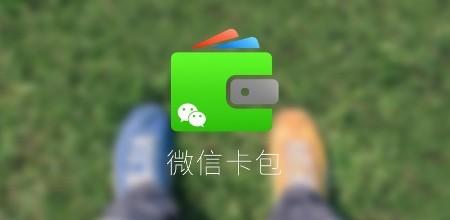 微信卡包会员卡怎么开通?