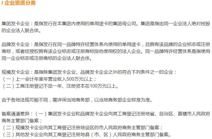 微信公众号的会员卡预付卡备案去哪个部门申请