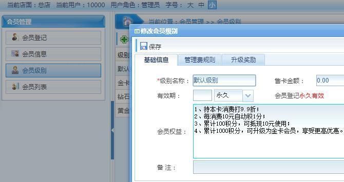 连锁店微信会员卡系统会员权益设置