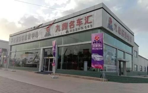 嘉峪关九鼎名车汇汽车销售有限公司