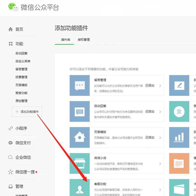 如何在微信公众平台的自定义菜单上添加在线客服?