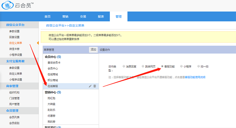 微信公众号自定义菜单的在线客服功能如何设置?