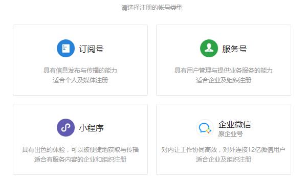 微信会员卡管理系统怎么开通?