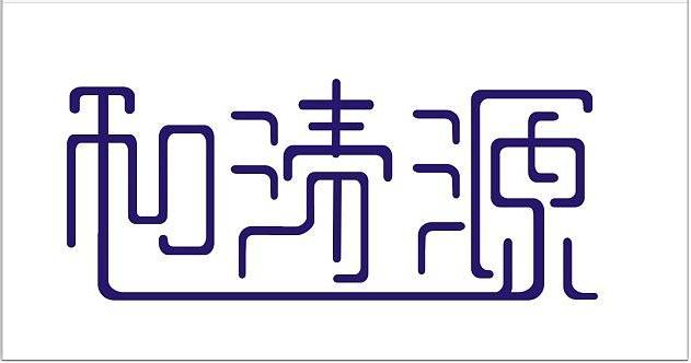 湖南和清源选用锐宜微信会员卡管理系统