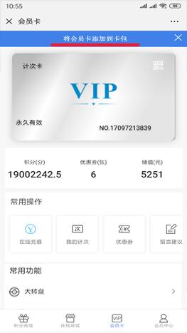 添加到卡包功能怎么添加到微信会员卡上?