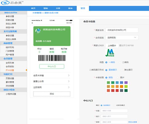 商家怎样申请微信会员卡功能?